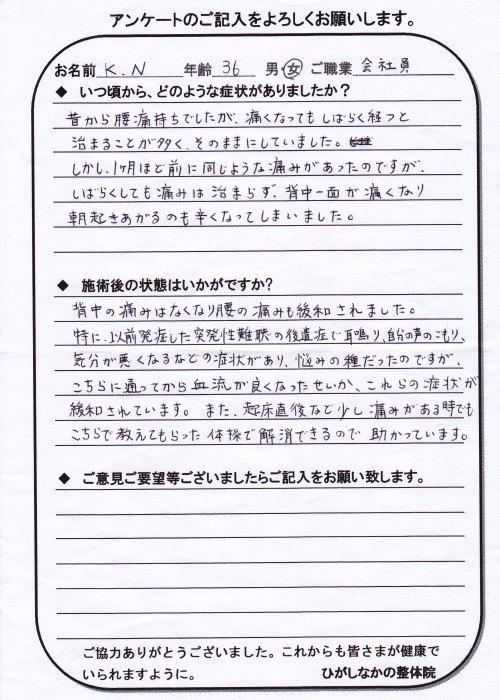 nakajimasan-tx.jpg
