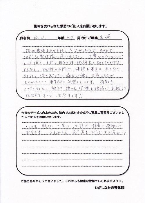 uyamasan-tx.jpg