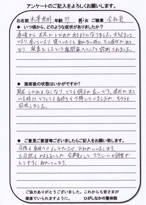 yonezawasan-tx.jpg